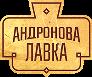 Логотип Андронова лавка